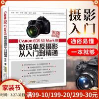 玩转单反相机 CanonEOS5D MarkⅢ数码单反 从入门到精通 佳能摄影器材拍摄教程 数码创意实拍 拍照实用技巧大