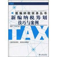 新编纳税实务丛书 新编纳税筹划技巧与案例