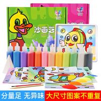 儿童沙画套装创意手工diy涂色填色 女孩绘画彩沙沙子画幼儿园玩具