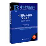 【正版直发】对外贸易蓝皮书:中国对外贸易发展报告(2017~2018) 刘春生 王力 9787520132060 社会