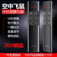 VSON N81 PPT翻页笔 可充电款空中飞鼠遥控投影笔多媒体教师用