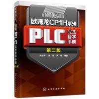 欧姆龙CP1H系列PLC完全自学手册(第二版)陈忠平戴维尹梅化学工业出版社9787122316851【无忧售后】