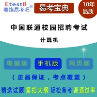 2018年中国联通校园招聘考试(计算机)易考宝典手机版-ID:4659