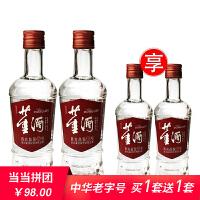 【�I1套送1套|得4瓶】董酒品�b5&6�小酒54度 125ml*2瓶 中��老字�董香型白酒