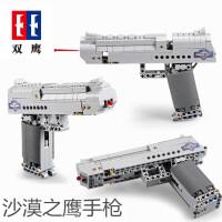 双鹰咔搭C81007沙漠之鹰手枪可发射子弹 儿童益智拼装积木玩具