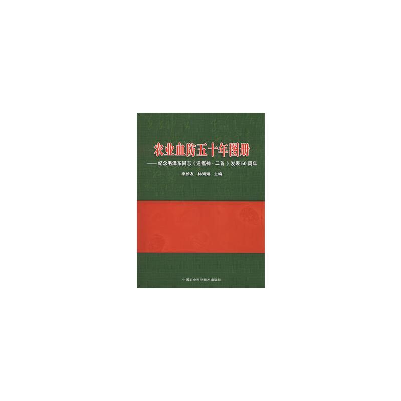 【二手旧书9成新】农业血防五十年画册 李长友,林矫矫