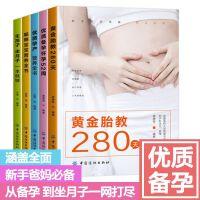 孕产共5册 黄金胎教280天+优质备孕怀孕52周+优质孕产营养全书+聪明宝宝营养全书+生孩子坐月子一本就够 0-3岁宝宝书孕妇育儿大全