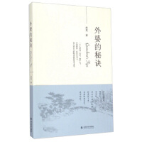 【二手正版9成新】外婆的秘诀,常克,经济科学出版社,9787514156683