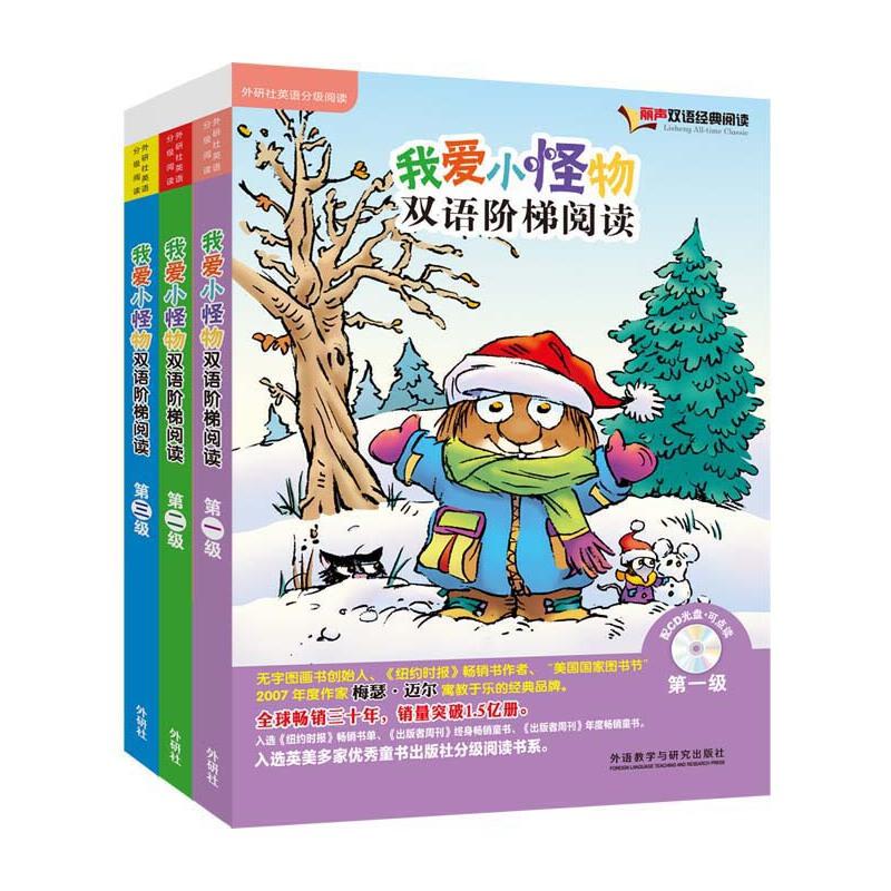 丽声我爱小怪物双语阶梯阅读第一级至第三级套装(点读版)(配光盘) 小怪物Little Critter来到中国!跟随大师脚步,阅读经典,启迪智慧。跟小怪物一起读故事,学英语!