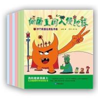 细菌王国入侵地球 6册 第1套儿童健康科普知识图画书绘本3-6岁-8岁 科学.健康.生动.有趣 叫孩子做个讲卫生的宝宝