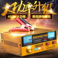 汽车电瓶充电器12V24V伏货摩托车纯铜智能蓄电池锂电池自动充电机