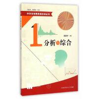 中学生物理思维方法丛书:分析与综合 岳燕宁著 9787312035463