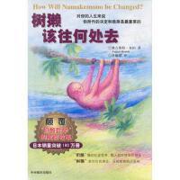 【二手正版9成新】树獭该往何处去中央编译出版社本田 李毓昭9787801095503