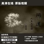 张雪峰问道人生大觉悟正版高清在线视频非DVD光盘 18