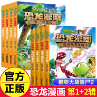 植物大战僵尸2漫画书全集 全套恐龙漫画第一辑+第二辑 儿童卡通漫画 寻宝飞跃侏罗纪 幼儿7-8-10岁少儿科普百科全书