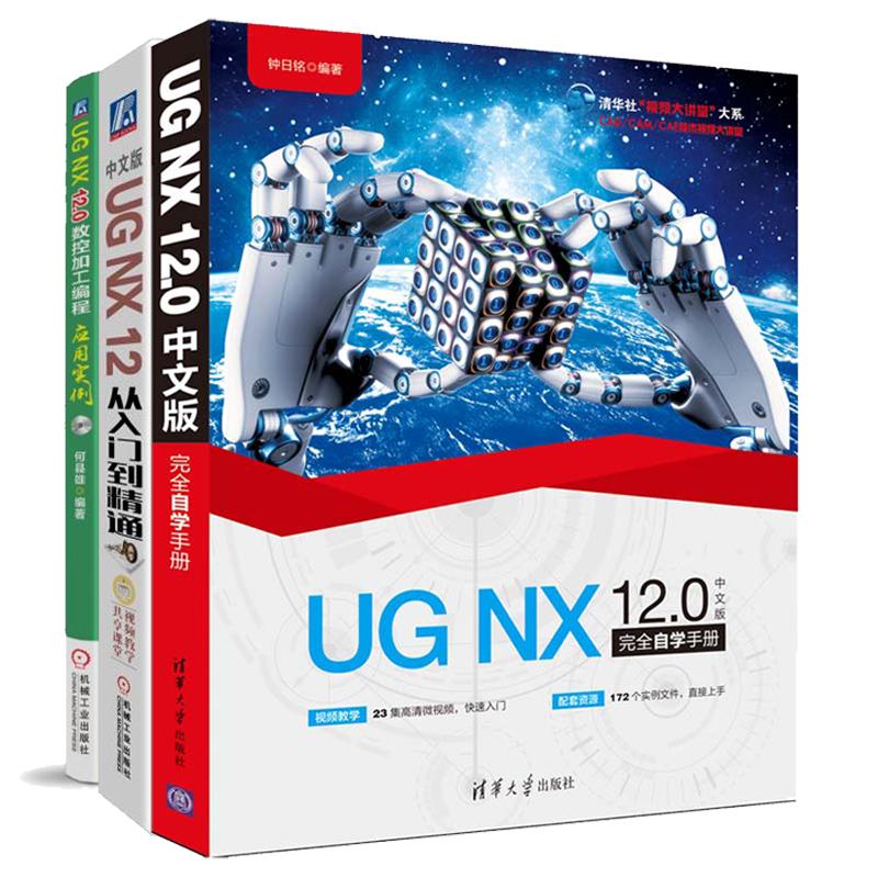 【全3册】中文版UGNX12从入门到精通+UGNX 12.0数控加工编程应用实例+UGNX 12.0中文版完全自学手册 UG视频教程UGNX12机械建模设计 品质好书 正版保障 优质服务 发货及时 售后无忧