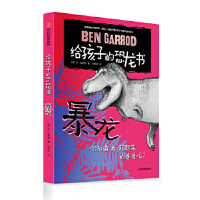 【正版全新直发】暴龙 [英]本・加罗德 9787508697574 中信出版社