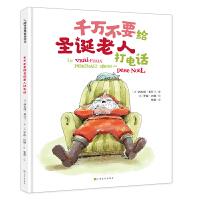 【精装】千万不要给圣诞老人打电话 关于圣诞老人解答的绘本 儿童绘本故事书 2-3-6岁 绘本国外获奖 经典 故事书 圣