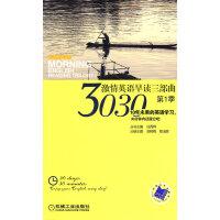 3030激情英语早读三部曲:第1季(附光盘)