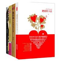 爱与痛的青春记忆套装(共4册)(《把爱传下去》《小情敌》《来不及》《胆小鬼》青春疼痛带来的自卫反击,叩开麻木的心灵,纪