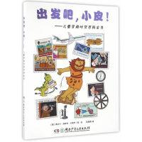 出发吧,小皮!――儿童穿越时空百科全书