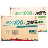 黄冈100分冲刺卷 四年级上(套装共2册)