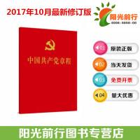 原装正版正版中国共产党章程单行本人民出版社*修订版党政读物书籍包正规机打发票量大优惠