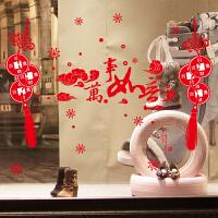 新年春节墙贴喜庆客厅门窗贴纸装饰墙贴画