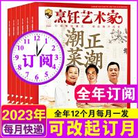 东方美食烹饪艺术家杂志2021年7+8月共2本打包 (另有1/2/3/4/5/6月可选)