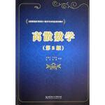 离散数学(第2版)朱保平 等北京理工大学出版社9787564086688