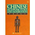 中国针灸学(修订版) Chinese Acupuncture and Moxibustion