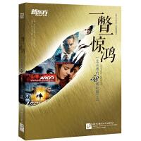 新东方 一瞥一惊鸿--一生必看的58部电影(上)