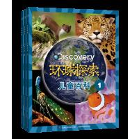 环球探索儿童百科(3册)
