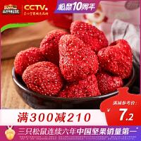 【领券满300减200】【三只松鼠_草莓脆果30g_冻干草莓干】果脯蜜饯整粒冻干草莓