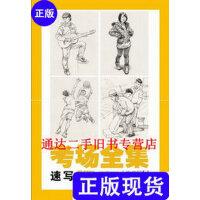 【二手旧书9成新】考场全集:速写・人物速写3 /李家友 编 重庆出版社