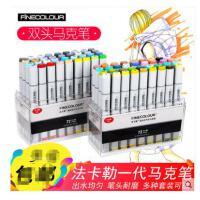 法卡勒FINECOLOUR马克笔一代1代72色标准套装36色双头酒精油性马克笔动漫设计专用彩色马克笔学生用手绘画笔
