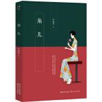 严歌苓:角儿 9787535496560 严歌苓 长江文艺出版社