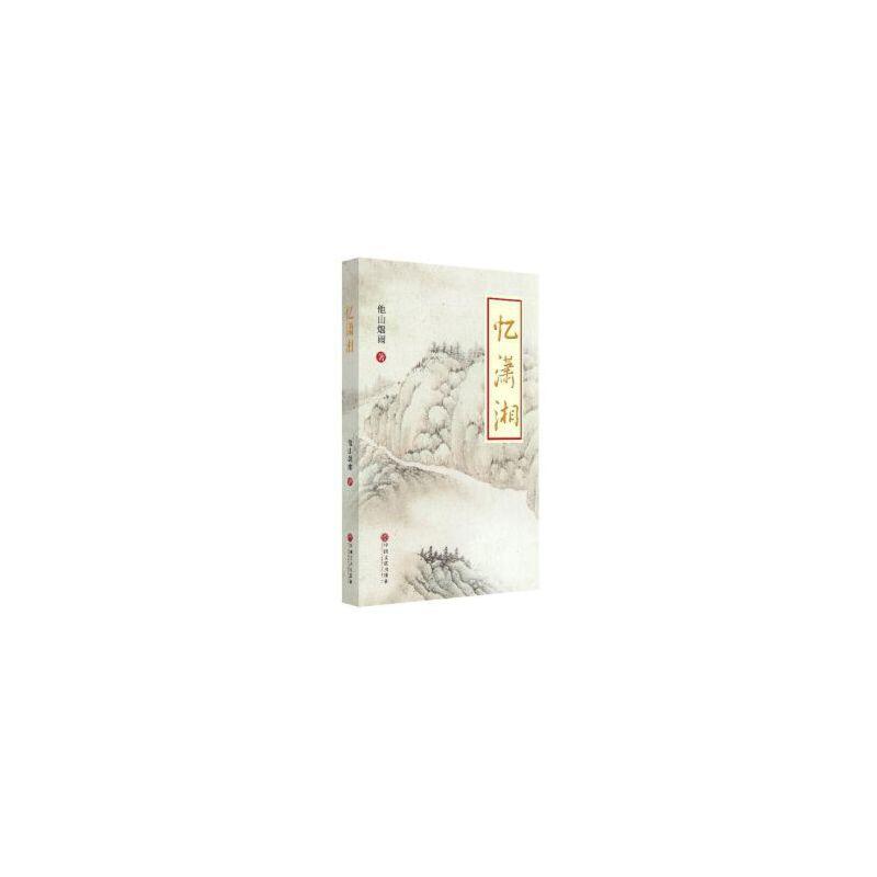 【正版现货】忆潇湘 他山烟雨 9787519013714 中国文联出版社