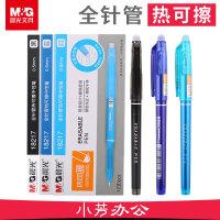晨光热可擦中性笔AKP18217学生用热可擦笔全针管0.5晶蓝黑色墨蓝