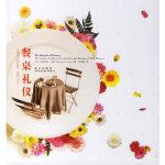 餐桌礼仪 (美)维萨(Visser,M.)著,刘晓媛 9787802252233 新星出版社