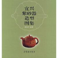宜兴紫砂器造型图集潘春芳荣宝斋出版社9787500310396