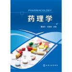 药理学(葛喜珍) 葛喜珍,刘建明 9787122287939 化学工业出版社