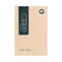 三科辑要(岭南中医药文库) [清代] 何梦瑶 广东科技出版社 9787535955241