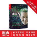 虚拟人:人类新物种 玛蒂娜・罗斯布拉特 著