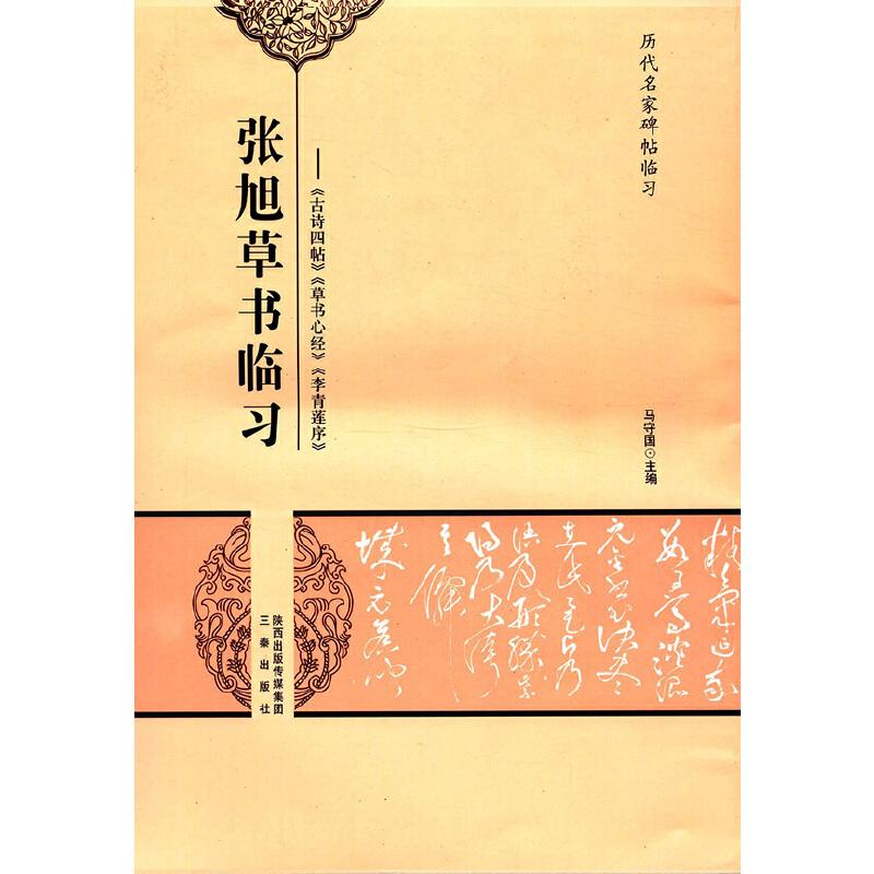 张旭草书临习-古诗四帖、草书心经、李青莲序
