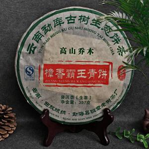 【7片】2015年云南勐库(高山乔木生态古树茶-樟香霸王)生茶 357g/片