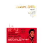 【正版现货】无法触碰的我爱你 SU徐昊 原著 9787512505575 国际文化出版公司