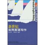 新世纪实用英语写作 张玉娟,陈春田 外语教学与研究出版社 9787560034928