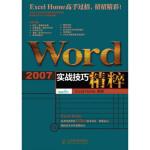 Word 2007实战技巧精粹Excel Home人民邮电出版社9787115300164