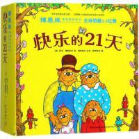 【全新直发】博恩熊情境教育绘本快乐的21天 新星出版社